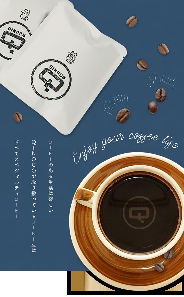 コーヒーのある生活は楽しい QINOCOで取り扱っているコーヒー豆はすべてスペシャルコーヒー